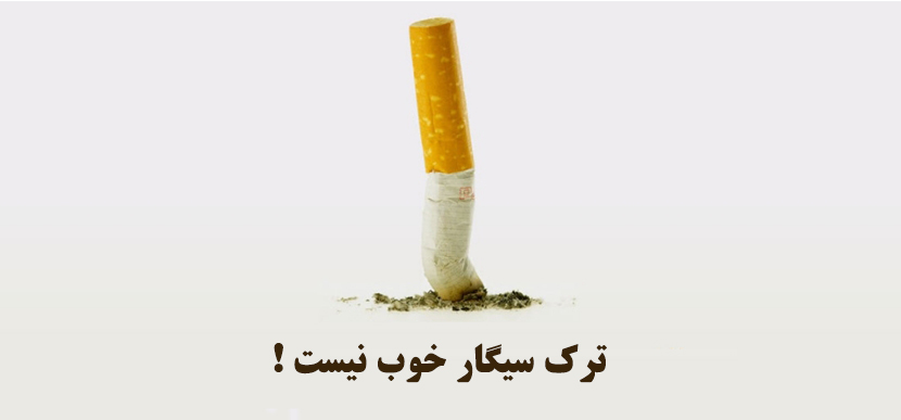 ترک سیگار خوب نیست