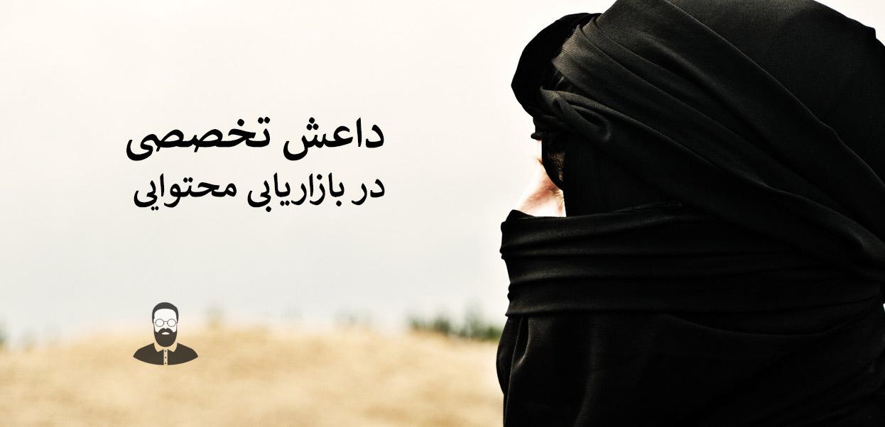 داعش تخصصی در بازاریابی محتوایی