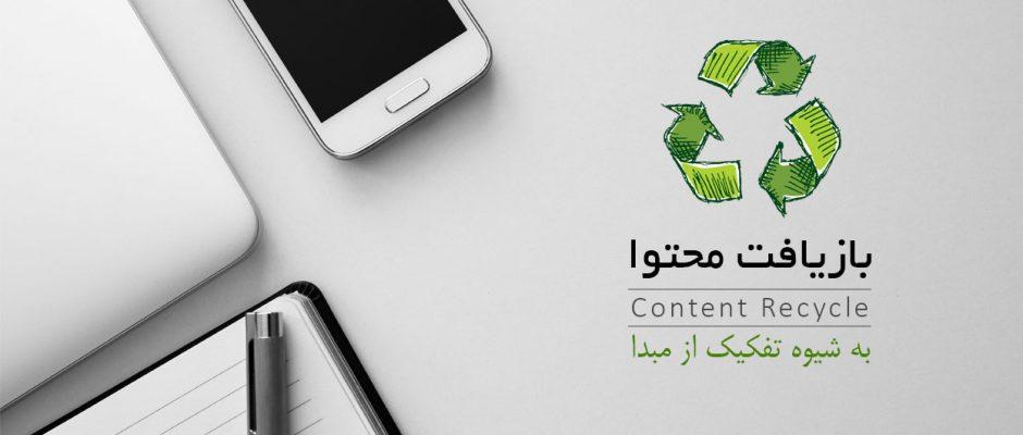 بازیافت محتوا